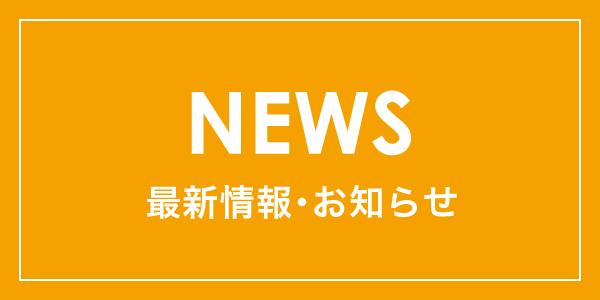 NEWS 最新情報・お知らせ