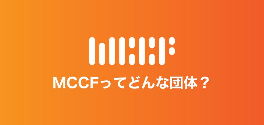 MCCFってどんな団体?