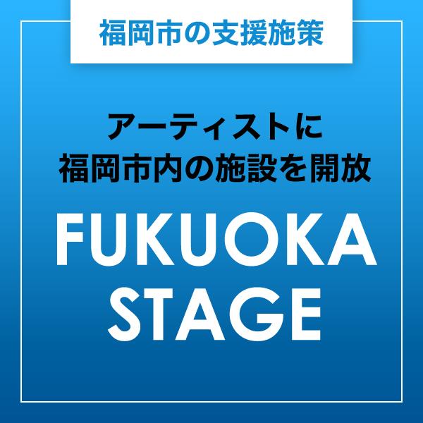 アーティストに福岡市内の施設を開放 FUKUOKA STAGE
