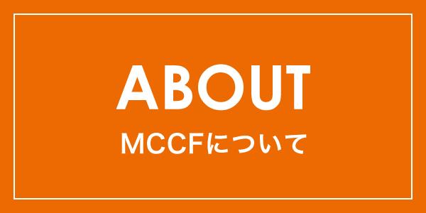 ABOUT MCCFについて